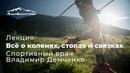 Всё о коленях, стопах и связках | Cпортивный врач Владимир Демченко