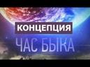 Цивилизация будущего Ивана Ефремова. Час быка