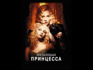 Фильм «Моя маленькая принцесса» на Now.ru