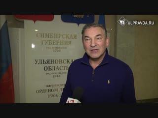 Владислав Третьяк поздравляет ульяновцев http://ulpravda.ru
