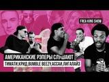 Frea King Show ТИМАТИ, ЕГОР КРИД, BUMBLE BEEZY, АССАИ, ЛИГАЛАЙЗ