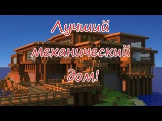 Самый лучший механический дом в Minecraft 1.6.2. by SadClown