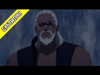 [Субтитры] Boruto: Naruto Next Generations 55 / Боруто: Следующее поколение Наруто 55 серия [Русские субтитры]