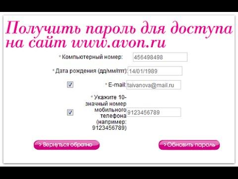 Инструкция как получить пароль новичку AVON » Freewka.com - Смотреть онлайн в хорощем качестве