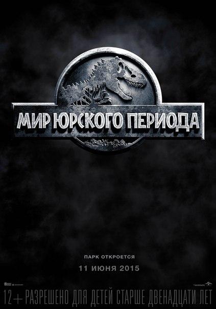 Мир Юрского периода смотреть онлайн (2015)