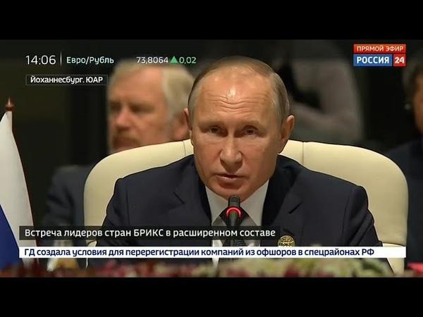 Саммит Брикс в Йоханнесбурге Выступление Путина