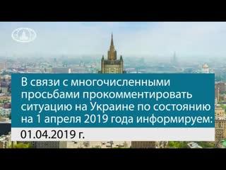 Экстренное заявление МИД России о ситуации на Украине.