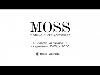 MOSS Вологда | Женская одежда и обувь