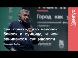 Евгений Любов Как понять, что человек близок к суициду, и чем занимаются суицидологи