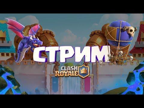 🔴 Clash Royale 🔴 - 🔥Испы/Глоб🔥