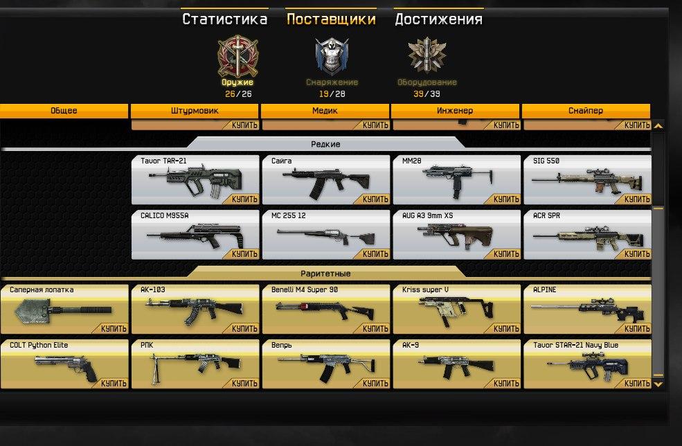 оружия в поинт бланк все фото m4a1 g