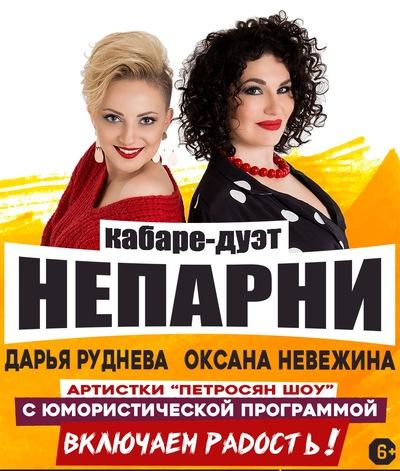 Дарья Руднева