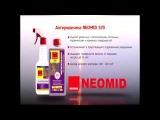 Состав для удаления ржавчины NEOMID 570