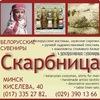 """УП """"Скарбница"""" - Центр народных ремесел"""