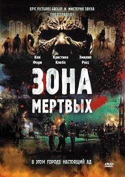 Зона мертвых (2009)