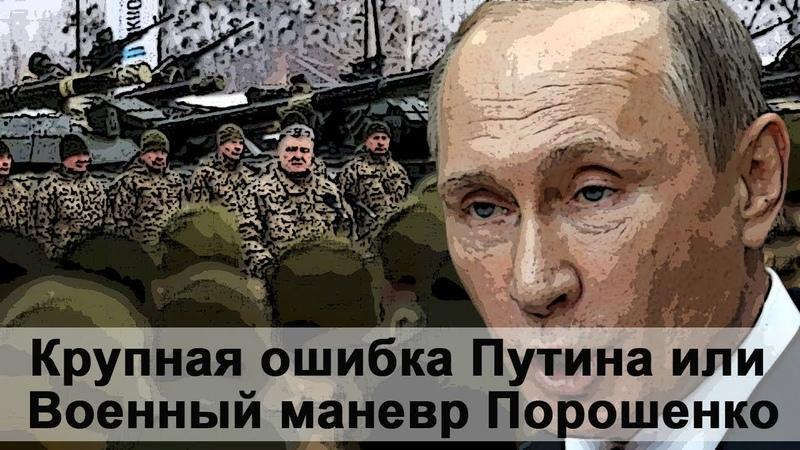 Крупная ошибка Путина или Boeнный маневр Порошенко