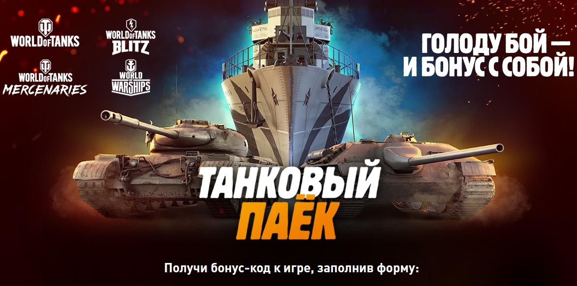 burgerking.ru/wargaming активация бонус кода 2019 года