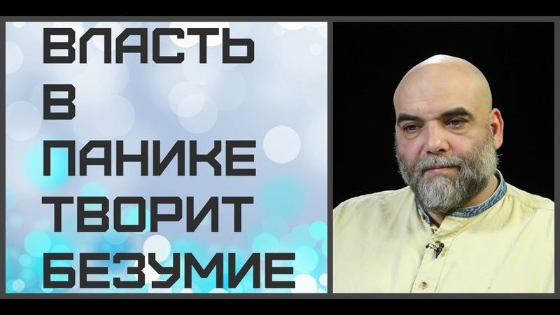 Орхан Джемаль ВЛАСТЬ В ПАНИКЕ ТВОРИТ БЕЗУМИЕ 11 07 2018