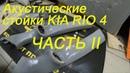 Акустические стойки на КИА РИО 4 Часть 2