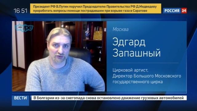 Новости на Россия 24 • Чтобы цирк не уехал: Минкульт хочет ввести квоты для иностранных артистов