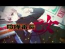 Боевой главарь банды Девушка бьёт парней Kenka Banchou Otome Girl Beats Boys 1 12 серии