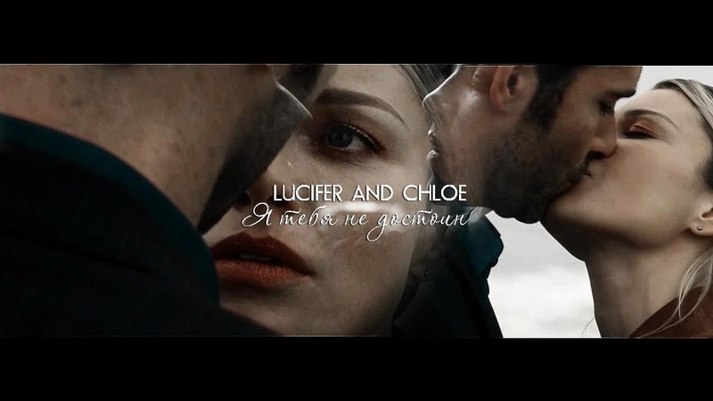 • Lucifer and Chloe ❖ Я тебя не достоин [2х11] •