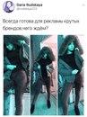 Дарья Рудская фото #46