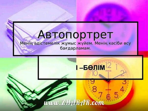 Қазақша презентация (слайд): Мұғалім портфолиосы (Автопортрет)