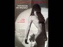 Psychologie des Orgasmus (1970)