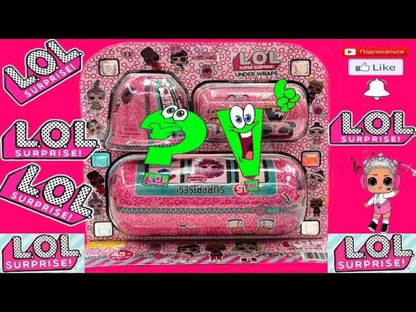 ЛОЛ 👍Куклы ЛОЛ СЮРПРИЗ в капсуле ПОДДЕЛКА Новая ИГРУШКА LOL Surprise dolls