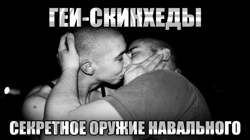 Геи-скинхеды – секретное оружие Навального и Мальцева