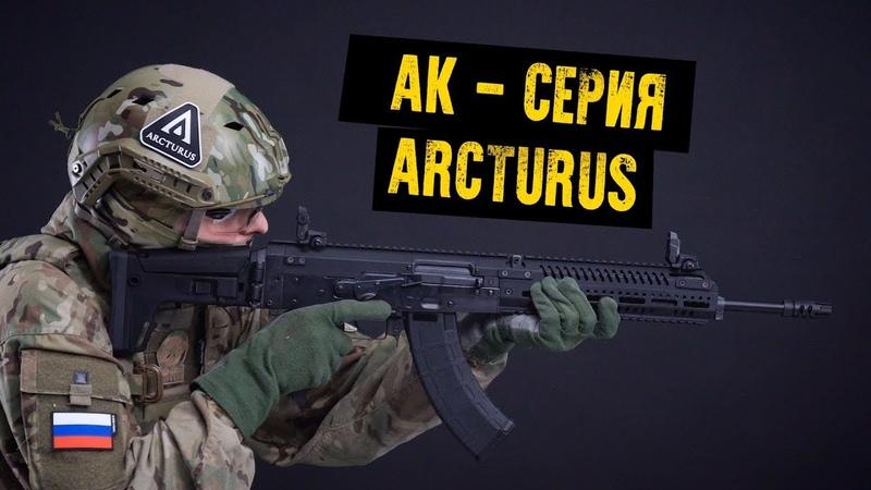 ARCTURUS - AK СЕРИЯ. СТОИТ БРАТЬ