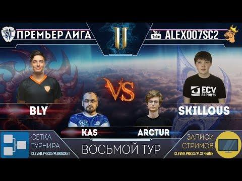 Премьер-Лига, Тур 8 Kas - Arctur, Bly - SKillous | Лучшие игроки в StarCraft II