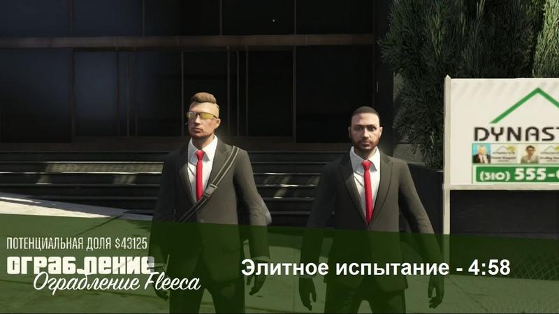 Ограбление The Fleeca Job, Элитное испытание, время - 4:58 (PS3)