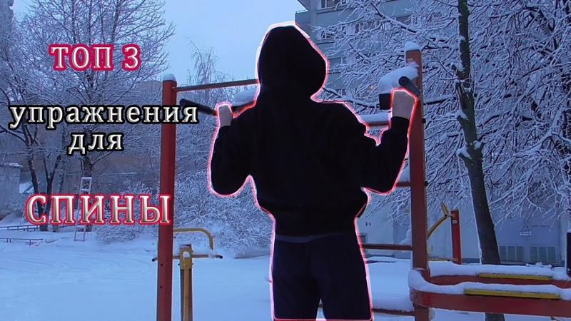 ТОП 3 Упражнения для СПИНЫ