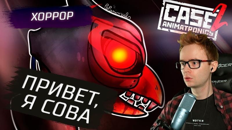 ПРИВЕТ, Я СОВА - СASE 2 Animatronics Survival 2 - Прохождение на русском