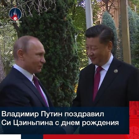 Первый информационный портал on Instagram Президент РФ Владимир Путин перед саммитом в Душанбе поздравил председателя КНР Си Цзиньпина с днём