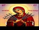 Молитва Чудотворная молитва перед иконой Божией Матери Умягчение злых сердец от бед и напастей