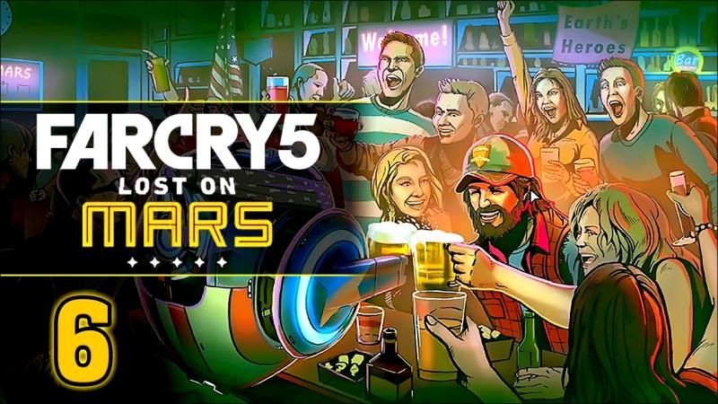 Прохождение Far Cry 5 DLC: «Пленник Марса» - Часть 6 Герои Земли (ФИНАЛ)