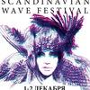 Scandinavian Wave Festival (Москва, 1-2 декабря)