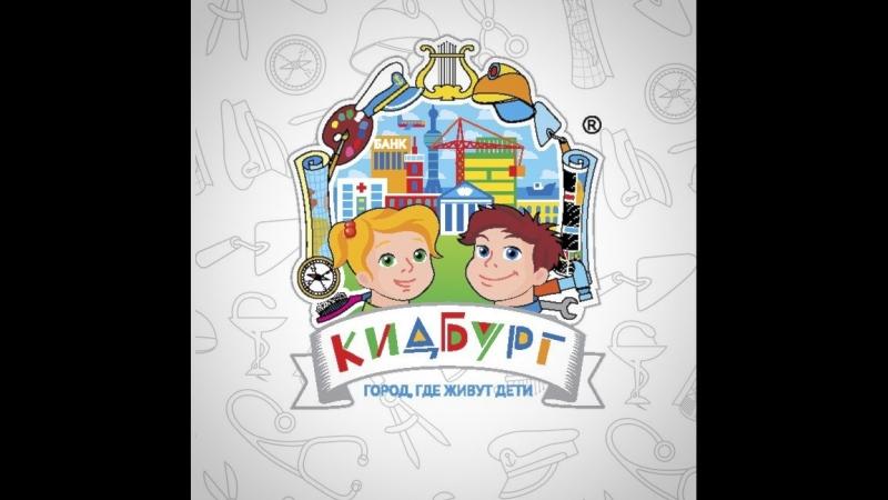 Город профессий «КидБург»