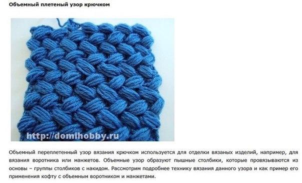 Узоры спицами для объемной вязки шапки