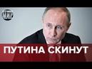 В США готовят законопроект Об уничтожении российской экономики Безумный мир