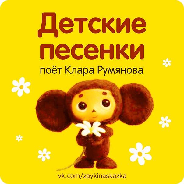Песенки Клары Румяновой