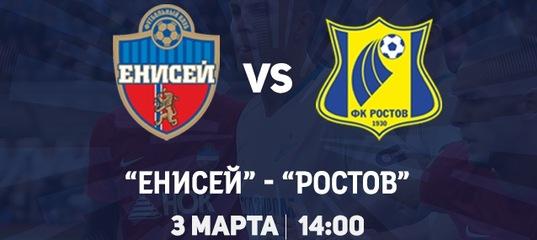 Енисей — Ростов 3 марта, футбольный матч