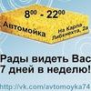 Автомойка в Челябинске на Карла Либкнехта, 2а