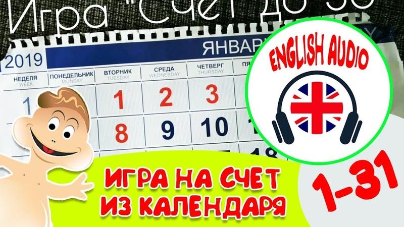 Игра счет из календаря для детей | English for children