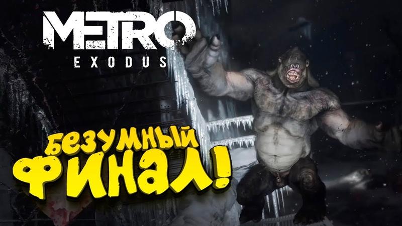 Metro Exodus - БЕЗУМНЫЙ ФИНАЛ ИГРЫ! - ЭПИЧНАЯ КОНЦОВКА! 10