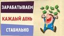 Как заработать БЕЗ ВЛОЖЕНИЙ 500 рублей в день. Топ 3 СПОСОБА ЗАРАБОТКА в интернете
