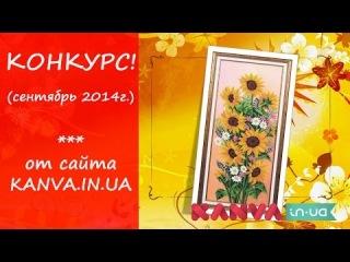 #КОНКУРС / GIVEAWAY !!! СПЕШИТЕ УЧАСТВОВАТЬ! Приз – #набор для вышивания бисером. До 30.09.2014